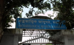 Archaeological Museum of Mahasthangarh