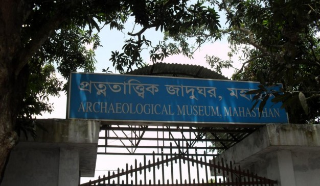 image of Archaeological Museum of Mahasthangarh