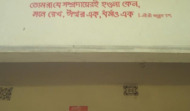 image of Varatkhali Kastho Mandir