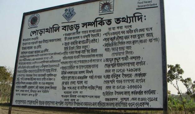 image of Purakhali Baor