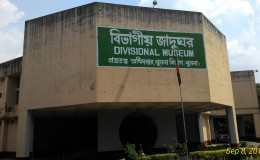 Khulna Museum